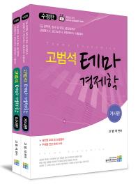테마 경제학 세트(고범석)(수정판)(전2권)