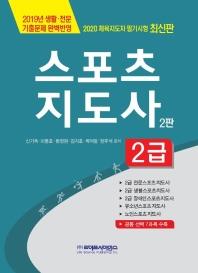 스포츠지도사 2급(2020)(2판)