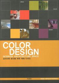 COLOR DESIGN(실내건축 공간을 위한 색채 디자인)