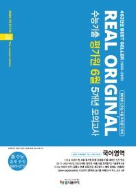 리얼 오리지널 고등 국어영역 수능기출 평가원 6월 5개년 모의고사(2021)(2022 수능대비)