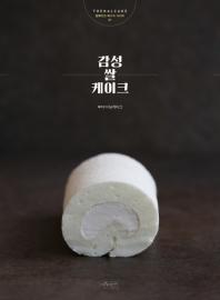 감성쌀케이크(더날케이크 쌀베이킹 베스트 시리즈 1)