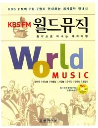KBS FM 월드뮤직