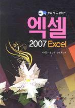엑셀 2007(혼자서 공부하는)