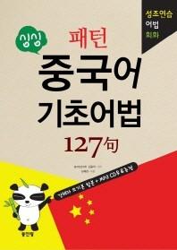 싱싱 패턴 중국어 기초어법 127구