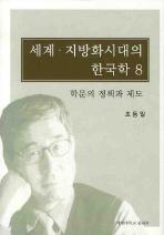 세계 지방화시대의 한국학. 8: 학문의 정책과 제도
