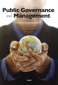 Public Governance and Management(양장본 HardCover)