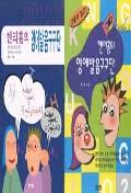 헨리홍의 영어발음구구단