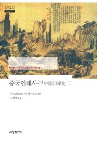 중국인쇄사. 2(한국연구재단 학술명저번역총서 동양편 565)(양장본 HardCover)