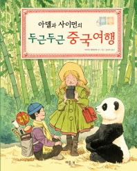 아델과 사이먼의 두근두근 중국여행(베틀북 그림책 125)(양장본 HardCover)