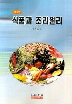 식품과 조리원리(개정판)