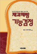 제과제빵 기능검정(2005)