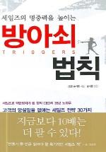 방아쇠 법칙(세일즈의 명중력을 높이는)(Paperback)