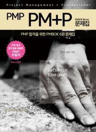 PMP PM+P 문제집