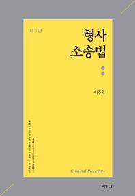 형사소송법(3판)(양장본 HardCover)