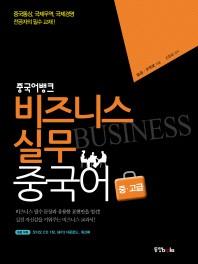 비즈니스 실무 중국어 중고급(중국어뱅크)(CD1장포함)