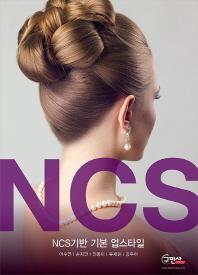 NCS기반 기본 업스타일