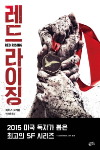 레드 라이징(레드 라이징 3부작)