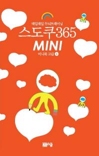 스도쿠365 Mini(미니) 미니북. 4: 고급(매일매일 두뇌트레이닝)