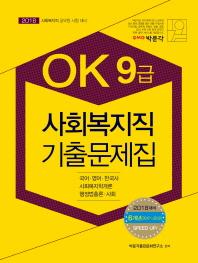 사회복지직 9급 기출문제집(2018)(OK)