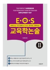 EOS 교육학논술. 2