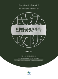 민법공방연습 ★워크북만 있음★#