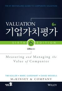 기업가치평가(6판)(양장본 HardCover)