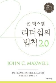리더십의 법칙 2.0(양장본 HardCover)