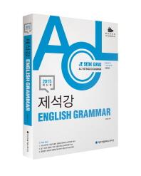 제석강 English Grammar(2015)(ACL)