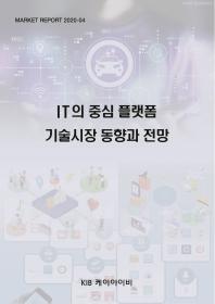IT의 중심 플랫폼 기술시장 동향과 전망(Market Report 2020-4)