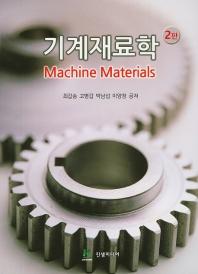 기계재료학(2판)