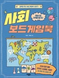 사회 보드게임북(교육과 만난 보드게임북 시리즈 1)