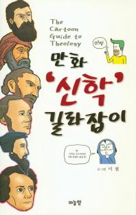 만화 '신학' 길라잡이