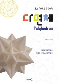 다면체(Polyhedron)