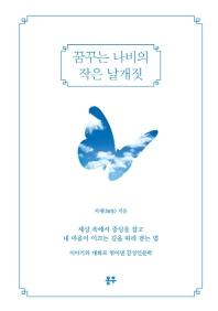 꿈꾸는 나비의 작은 날개짓(개정증보판)(양장본 HardCover)