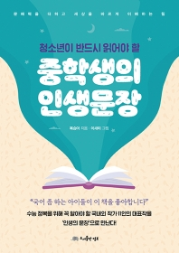 중학생의 인생문장(청소년이 반드시 읽어야 할)
