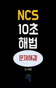 하쌤 NCS10초 해법(문제해결능력)