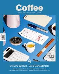월간 커피(2020년 4월호 No.220)