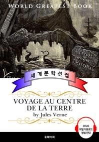 지저여행 (Voyage au Centre de la Terre; 地底旅行 ) - 고품격 시청각 프랑스어판