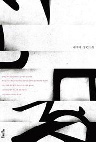 서울의 낮은 언덕들(체험판)