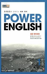 POWER ENGLISH(방송교재 2016년 1월)