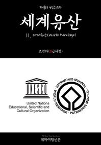 지식의 방주002 세계유산 Ⅱ. 세계유산(World Heritage)