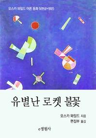 유별난 로켓 불꽃(오스카 와일드 어른 동화5(한글+영문)