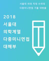 2018 서울대 의학계열 다중미니면접 대해부