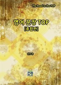 영어 문장 TOP (종합판)