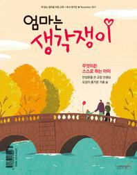 엄마는 생각쟁이 2017년 11월호