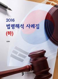 2016 법령해석 사례집(하)