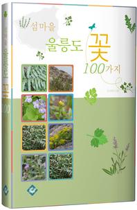 섬마을 울릉도 꽃 100가지