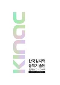 한국원자력통제기술원 연례보고서 2017(국문)