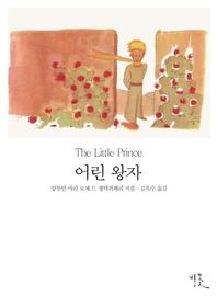 어린 왕자 영한대역본(체험판)