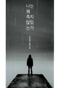 나는 왜 죽지 않았는가 - 최진영 장편소설